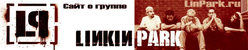 Linkin Park - LinPark.ru